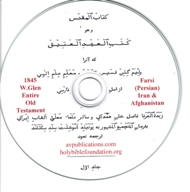 Farsi (Pure) Old Testament of 1865 on CD-ROM