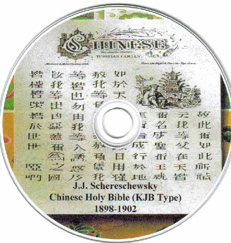 Chinese Bible:the Schereschewsky Edition CD-Rom